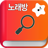 노래방 책 번호 찾기 - 금영 TJ