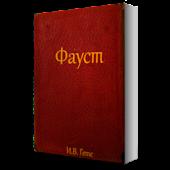 Goethe's Faust Russian