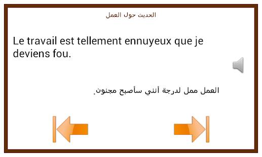 Learn French Conversation :AR - náhled