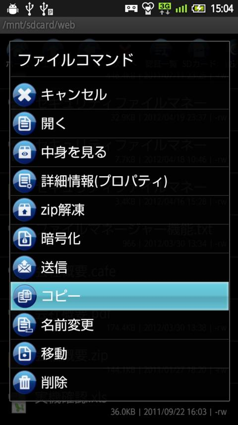 Security File Manager [Trial V- screenshot