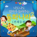 너도나도 동화나라-2(전래동화) icon