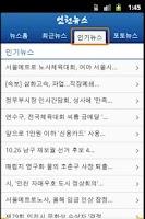 Screenshot of 인천 News