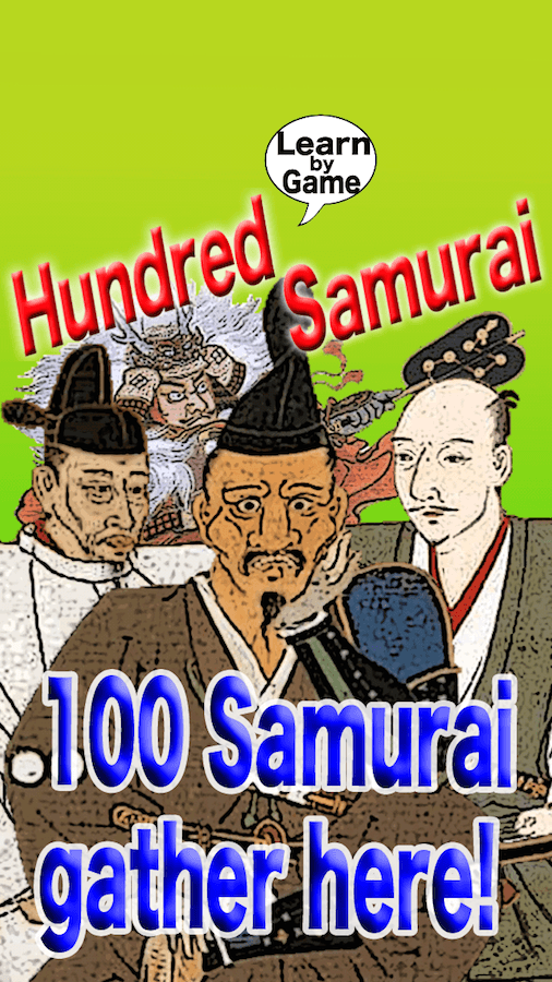 Hundred Samurai -Learn by game- screenshot