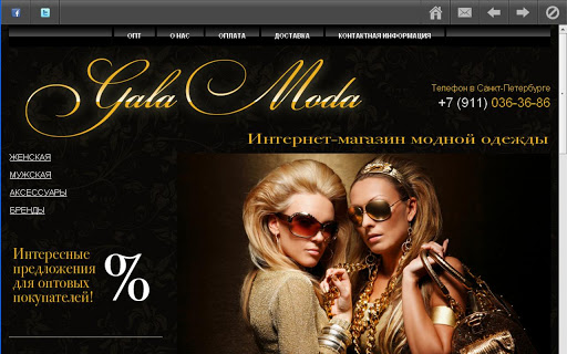 GalaModa Promo App