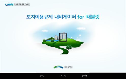 토지이용규제 내비게이터 - screenshot thumbnail