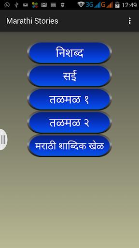 Marathi Stories