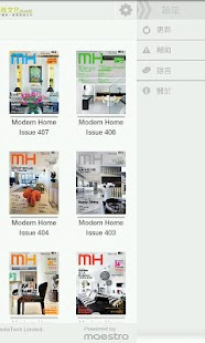 《Modern Home》(摩登家庭) 電子版 - screenshot thumbnail