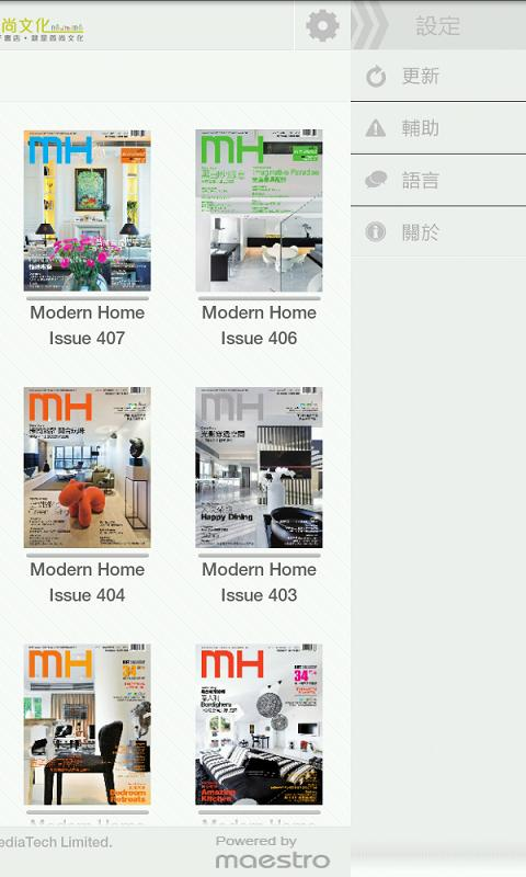 《Modern Home》(摩登家庭) 電子版- screenshot