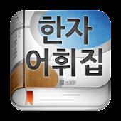 (주)낱말 - 우리말 한자 어휘집