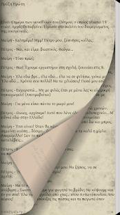 Το κουτί, Μαρίνα Αποστόλου - screenshot thumbnail