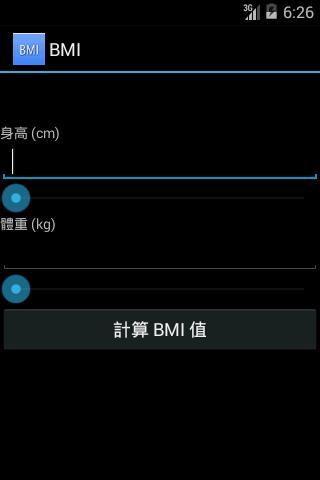 BMI計算計