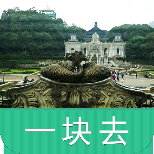 圆明新园-导游助手•旅游攻略•打折门票 LOGO-APP點子