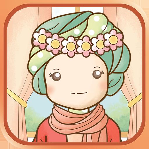 ヒジャーブドレスアップ女性のイスラム教徒シリーズ 休閒 App LOGO-APP試玩