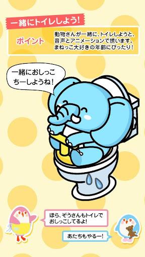 【免費教育App】親子で楽しく!トイレトレーニング-APP點子