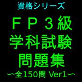 FP3級学科試験問題集(全150問 Ver1)