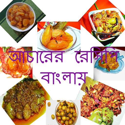 আচারের রেসিপি (Bangla Recipe)