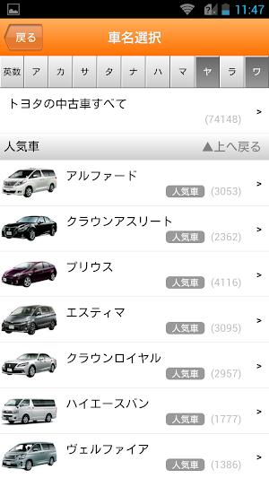 中古車カーセンサーnet apk screenshot