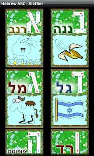 Hebrew ABC - AlefBet. Free- screenshot thumbnail