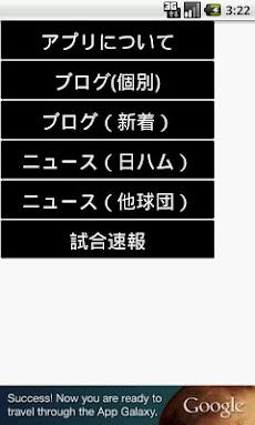 プロ野球日本ハム ファイターズ情報がなんとなくわかるアプリのおすすめ画像1