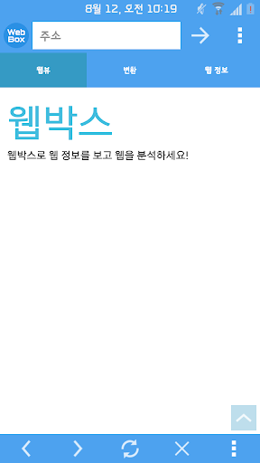 WebBox 웹박스 - HTML 변환