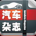 汽车杂志 logo