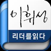 이휘성 - 리더를 읽다 시리즈(무료책)