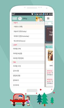 코코아북 소개팅 - 7년간 당신과 함께 해온 소개팅어플