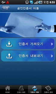 공인인증센터 - screenshot thumbnail