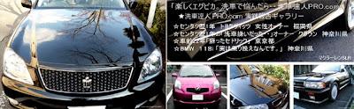 洗車達人PRO.com 実践報告集 Vol.01 2008年 4月掲載分