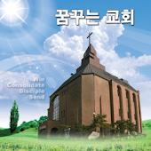 꿈꾸는 교회