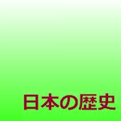 ■平安編-日本の歴史暗記クイズ3<無料>