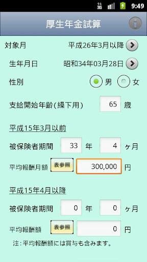 玩免費商業APP|下載年金試算2014 app不用錢|硬是要APP