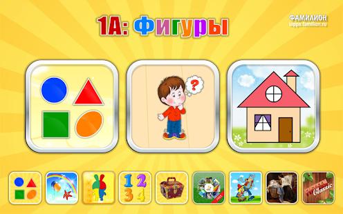 1А: Изучаем фигуры для детей