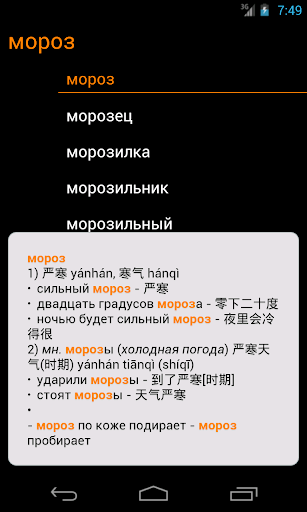 Chinese Russian Dictionary