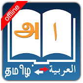 Marathi Arabic Dictionary