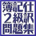日商簿記検定2級仕訳問題集 logo