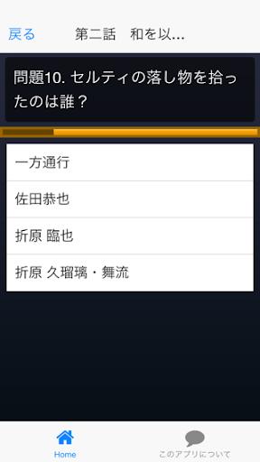 首なし検定 「デュラララ!!×2 承」 娛樂 App-愛順發玩APP