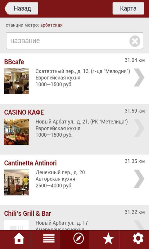 Resto.ru- screenshot