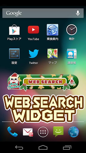 Web search widget Xmas Penguin