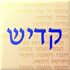 Kaddish Tutor icon