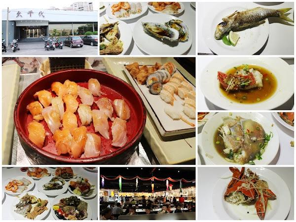 久千代海鮮百匯餐廳~平價活海鮮吃到飽,CP值很高大推薦