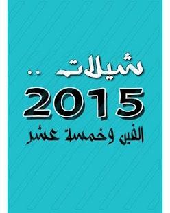 شيلات 2015 الفين وخمسة عشر - screenshot thumbnail