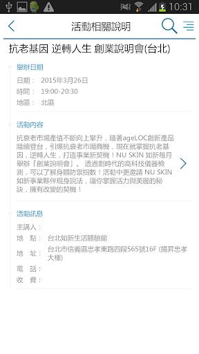 玩通訊App|星事曆免費|APP試玩