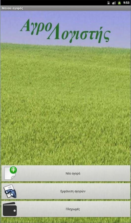 Αγρο-Λογιστής - screenshot