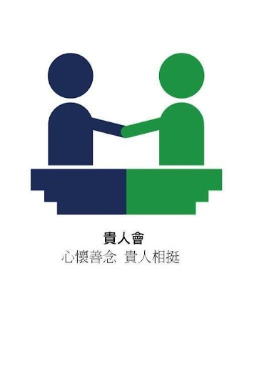 中華財神文化交流協會