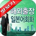 AE 해외출장 일본어회화_맛보기 icon