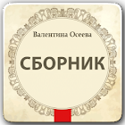 情人節Oseeva。彙編 icon