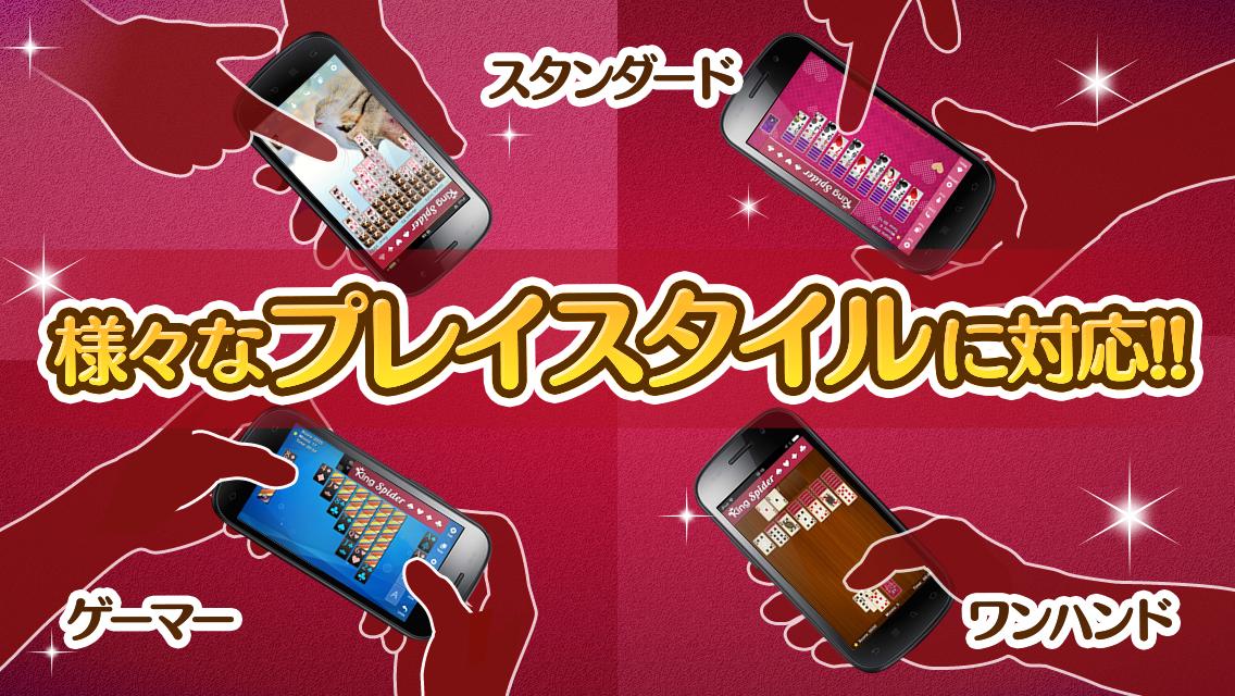KINGスパイダーソリティア - 日本語無料のトランプゲーム - Google ...