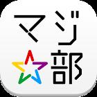 若者限定「0円(無料)」で感動体験できるアプリ、マジ部 icon
