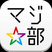 若者限定!「0円(無料)」で感動体験できるアプリ、マジ☆部